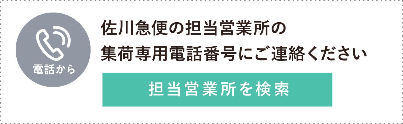 佐川の担当営業所